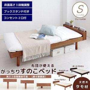 すのこベッド シングル フレームのみ 木製 ローベッド 棚付き コンセント付き ブックスタンド 高さ3段階調整|ioo