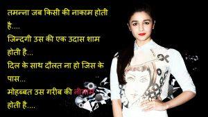 Romantic hindi shayari image   Alone girl shayari in urdu with images alone girles image shayari Assalam-o-Alaikum HD image 2015 Romantic hindi shayari image