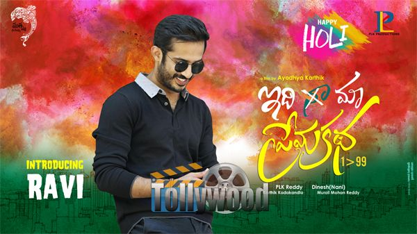 Idhi Maa Prema Katha Movie Poster Idhi Maa Prema Katha Movie Poster