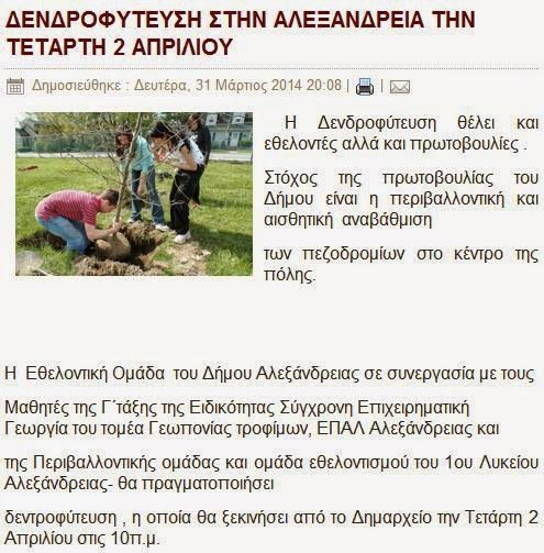 ΣΕΚ Αλεξάνδρειας: Οι μαθητές της Γ΄ τάξης του τομέα Γεωπονίας του ΕΠ...