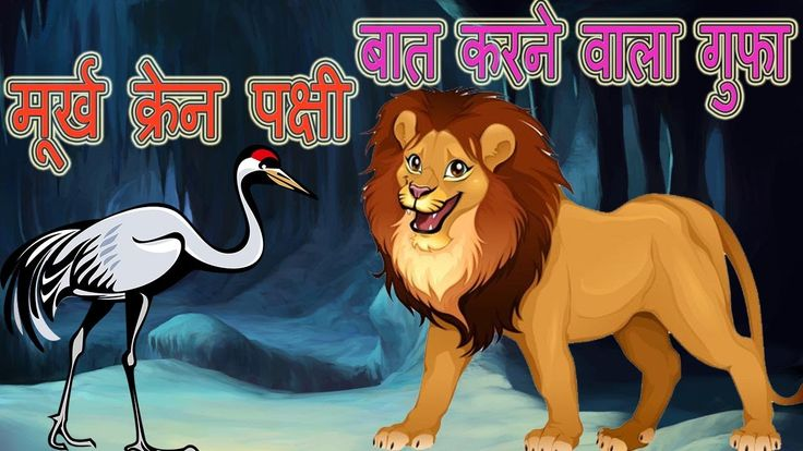 #story #stories #hindishortstories #hindimoralstories #hindistoriesforkids #kidshindistories - The Talking Cave | The Foolish Crane | Hindi Stories for Children | Moral Short Stories for Kids