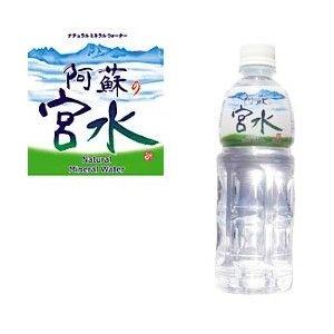 バナジウム含有ナチュラルミネラルウォーター【阿蘇の宮水】500ml 24本入