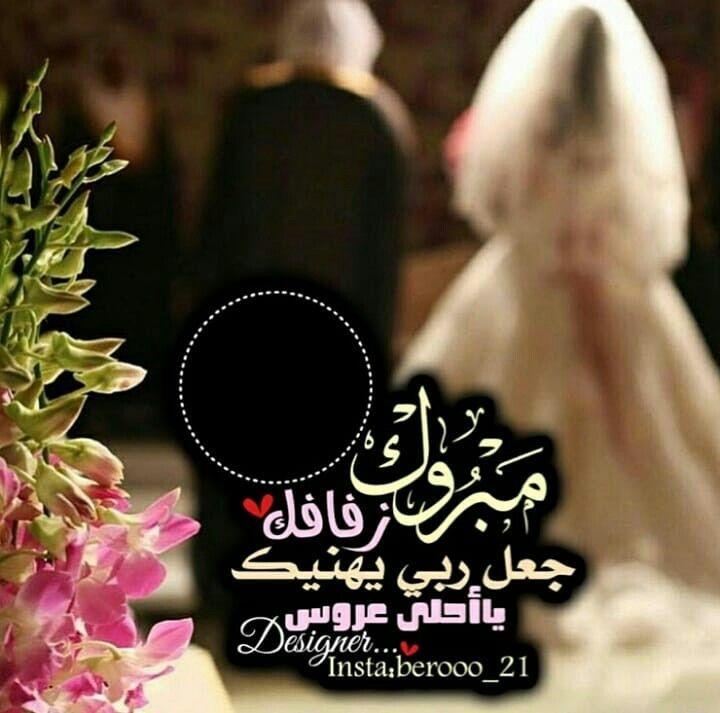 Pin By عبودي On تهنئة خطوبة اعراس Arab Wedding Luxury Wedding Decor Wedding Gift Pack