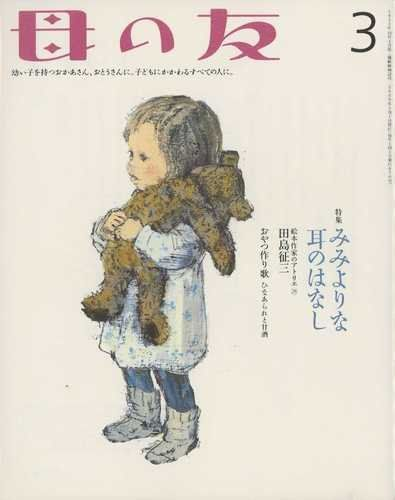母の友 2009年 03月号 [雑誌] | 本 | Amazon.co.jp