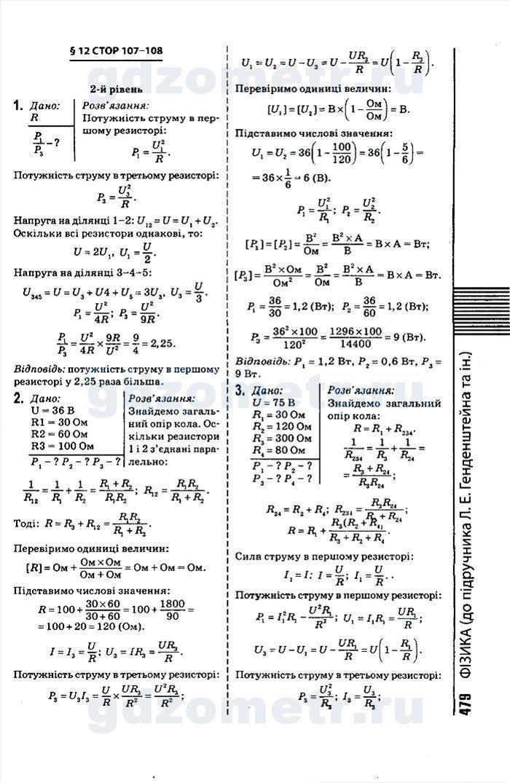 Готовые домашние задания по геометрии скачать