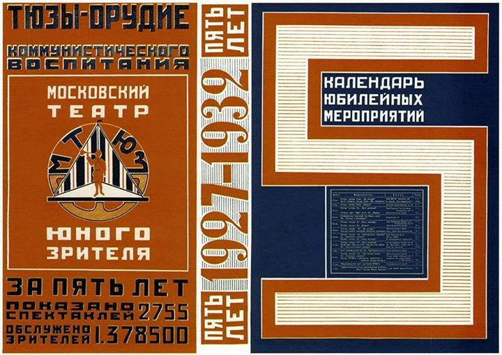 """""""Moscow Theatre for Young Audiences"""" advertising flyer - 1933"""