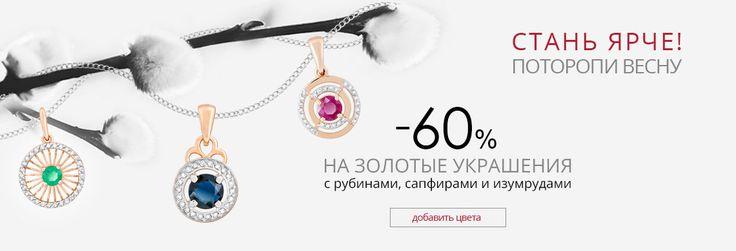 -60%!!! Наш весенний подарок Вам специально к 8 Марта!   Выбрать свое украшение: https://www.magicgold.ru/catalog/globalnoe_poteplenie/