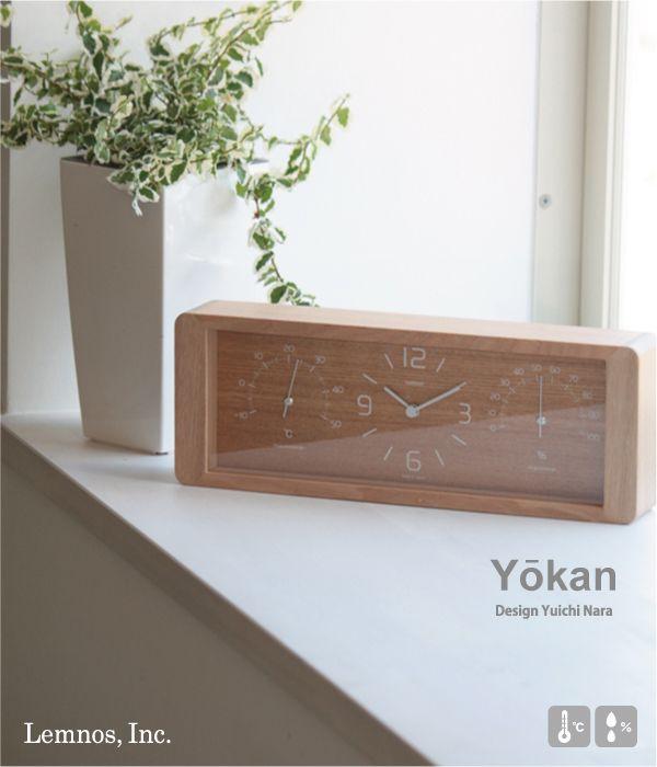 【楽天市場】LEMNOS ( レムノス ) / Yokan ( ヨウカン ) 温湿度計時計 置き時計 インテリア 木製 置時計 温度湿度計 【 送料無料 】:Hente by CONNECT
