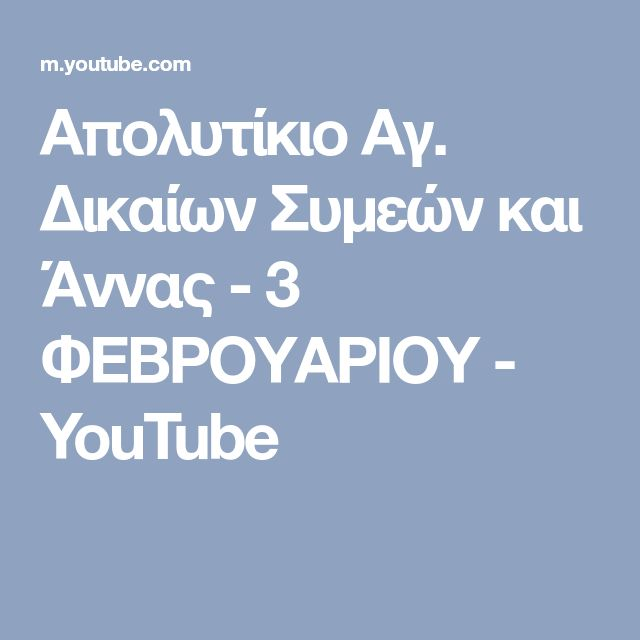Απολυτίκιο Αγ. Δικαίων Συμεών και Άννας - 3 ΦΕΒΡΟΥΑΡΙΟΥ - YouTube