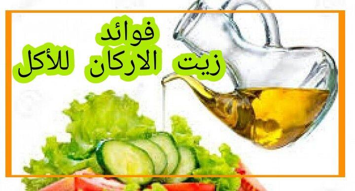 زيت الاركان يتوفر على فوائد كثيرة للجسم إذ هو زيت طبيعي غني بالمكونات المغذية Oils
