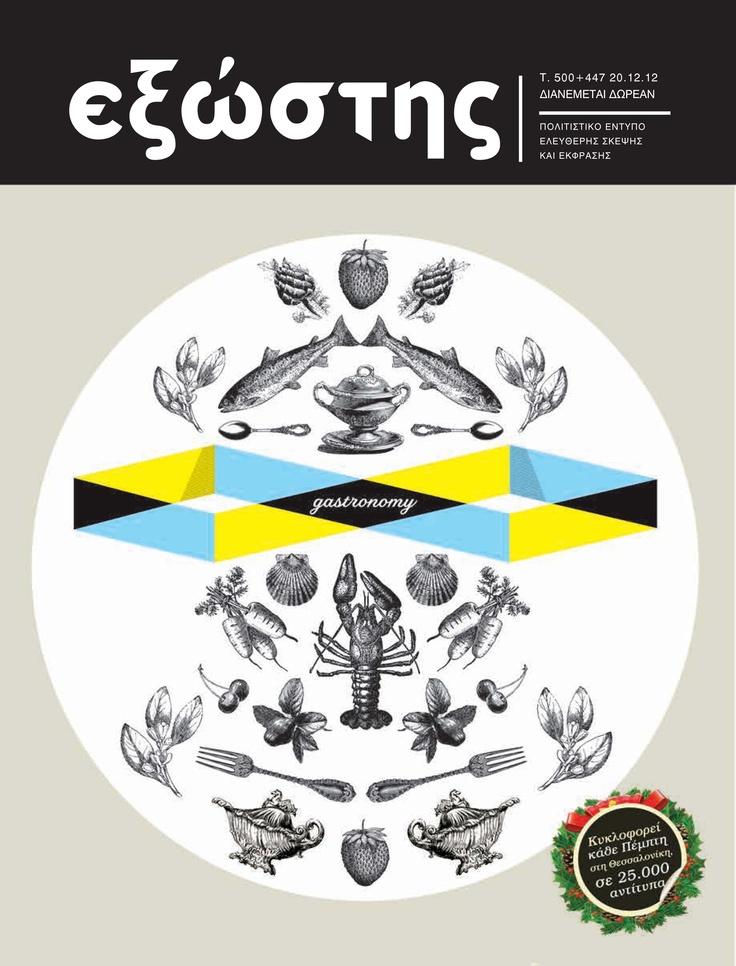 #issue947 #new #season #issue #cover #exostis #weekly #free #press #thessaloniki #greece #exostispress #foodfestival #foodcity #foodandthecity #food #christmas #exostismedia #2012 www.exostispress.gr @exostis_press