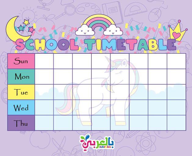 نماذج جدول حصص مدرسي جاهز للطباعة جدول فارغ للطباعه 2019 2020 بالعربي نتعلم School Schedule School Back To School Images