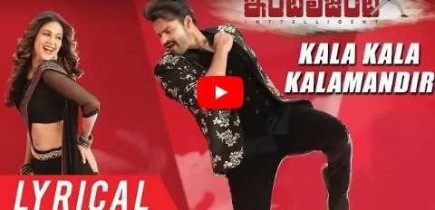 Watch: Kala Kala Kalamandir Lyrical | Inttelligent Songs | Sai Dharam Tej