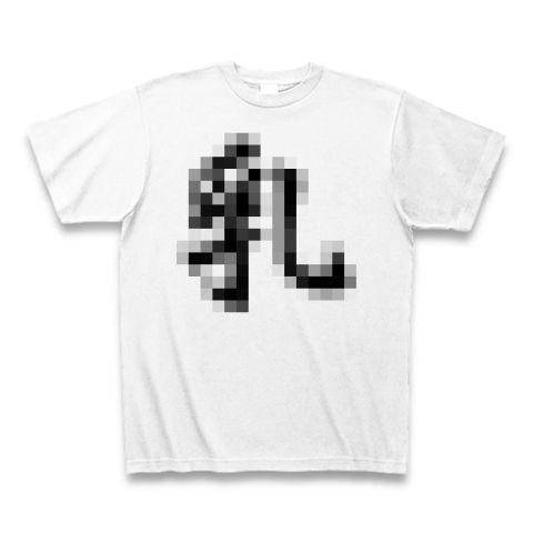 モザイクTシャツ「乳」 Tシャツ(ホワイト)