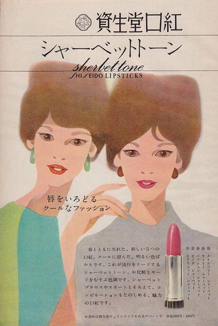 Shiseido Cosmetics, Japan, 1962. via flickr