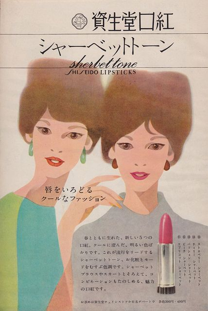 Shiseido Cosmetics, Japan, 1962. via flickr
