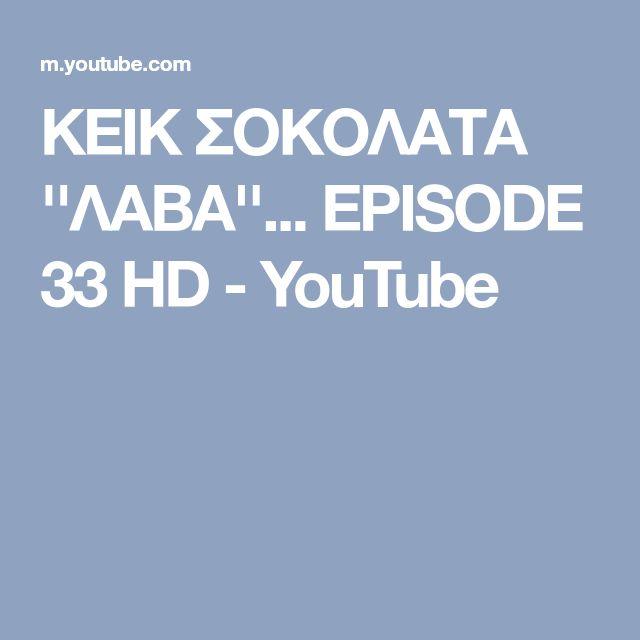 ΚΕΙΚ ΣΟΚΟΛΑΤΑ ''ΛΑΒΑ''... EPISODE 33 HD - YouTube