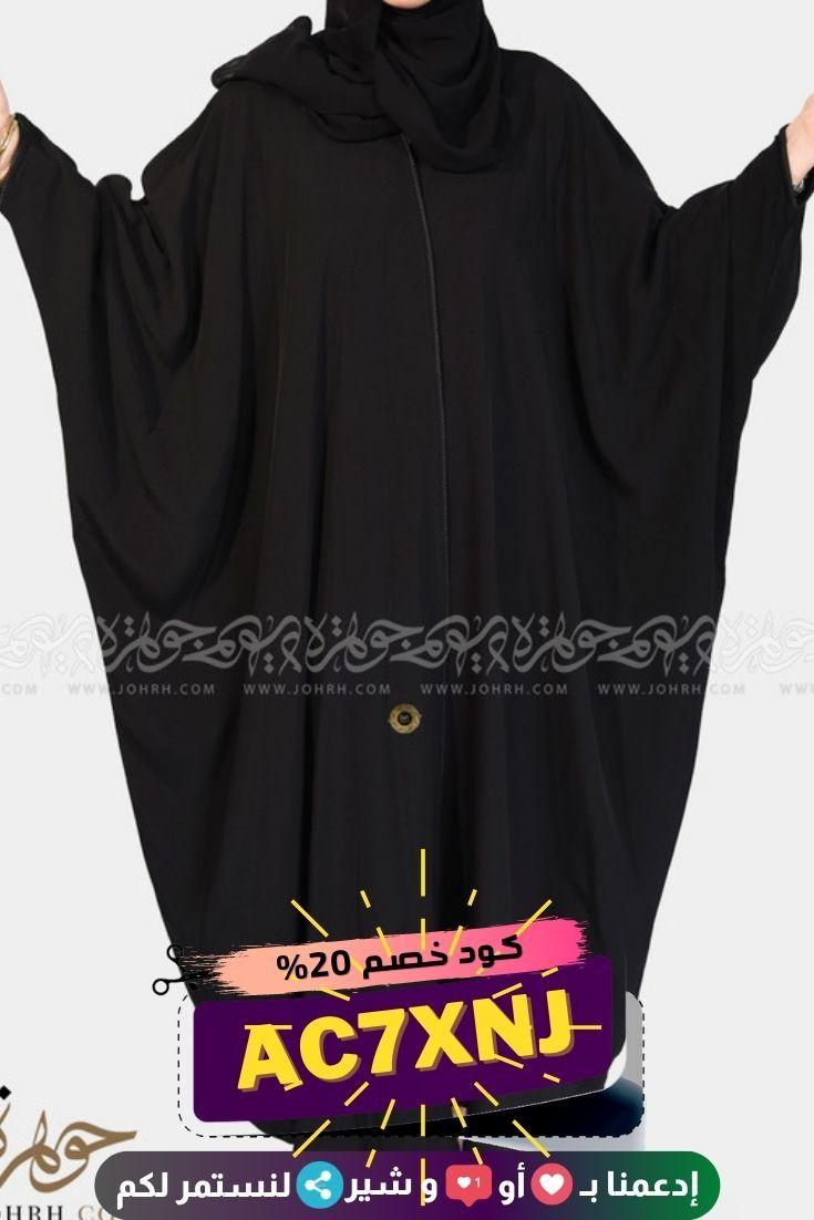 العبايات النسائية في السعودية استخدمي كود خصم 20 Ac7xnj Fashion Little Black Dress Black Dress