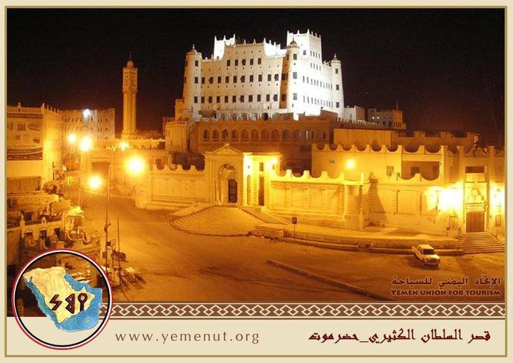 قصر السلطان الكثيري حضرموت