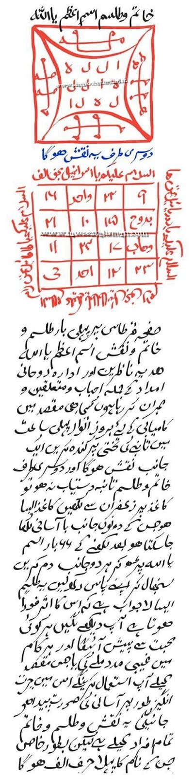 ادارہ روحانی امداد Spiritual Care 0091-33-23607502: Khatim o Tilism Ism e Azam Ya Allah