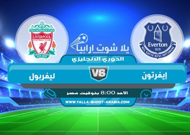 إيفرتون ليفربول في مواجهة من العيار الثقيل نقدم لكم بث مباشر مشاهدة مباراة ليفربول وإيفرتون بجودة عالية والتي ستقام بين الفريقين مساء ا Liverpool Everton Nis