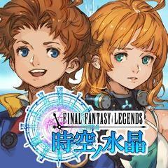 「FINAL FANTASY LEGENDS 時空ノ水晶」