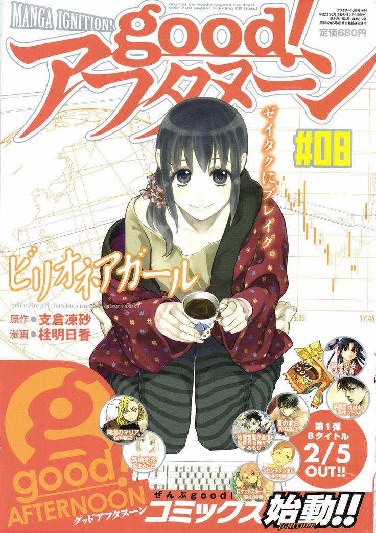 Billionaire Girl Manga anime, Manga illustration, Anime