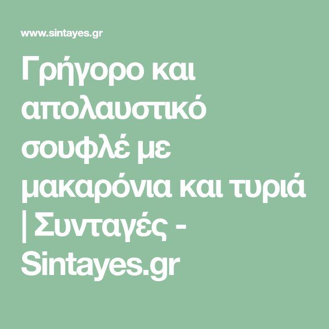 Γρήγορο και απολαυστικό σουφλέ με μακαρόνια και τυριά   Συνταγές - Sintayes.gr
