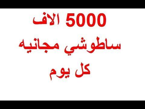 500ساطوشي مجانا   Free 5000 satoushi