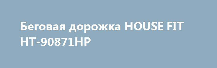 Беговая дорожка HOUSE FIT HT-90871HP http://ozama24.ru/products/2341-begovaya-dorozhka-house-fit-ht-90871hp  Беговая дорожка HOUSE FIT HT-90871HP со скидкой 3796 рублей. Подробнее о предложении на странице: http://ozama24.ru/products/2341-begovaya-dorozhka-house-fit-ht-90871hp