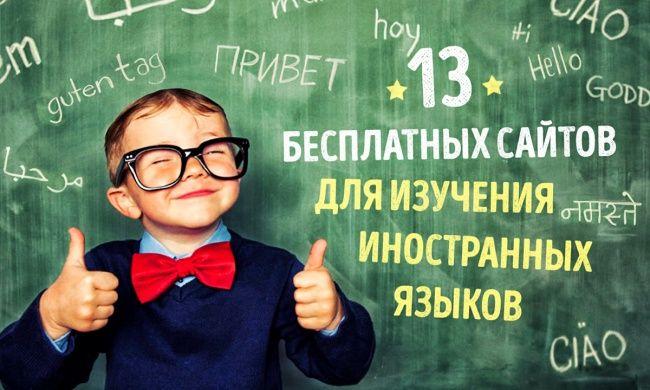 13 лучших сайтов для бесплатного изучения иностранных языков