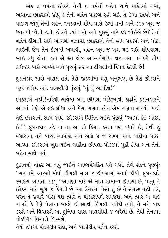 Dikri Vahal No Dariyo Essay Help