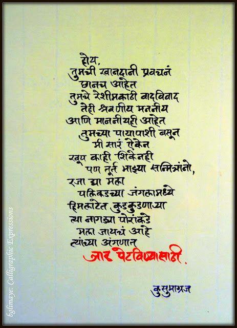 Kavita Kusumagraj Ebook