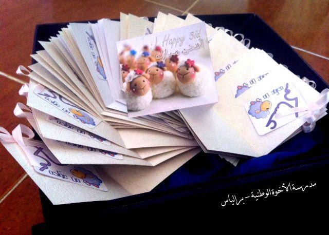 Eid Greeting Cards. :) Happy Eid