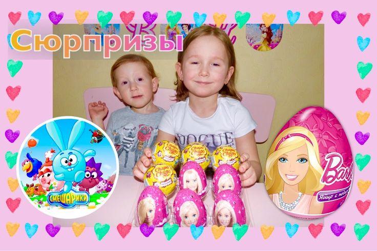 Яйца Сюрпризы Распаковка Чупа чупс Смешарики и Барби 2016 Eggs Surprises...