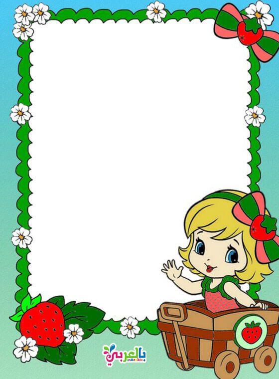 Princess Borders And Frames Clipart Printable Free بالعربي نتعلم Colorful Borders Design Borders And Frames Page Borders Design