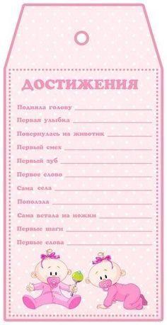 """КАРТОЧКИ ДЛЯ ТЕГОВ В АЛЬБОМ """"ПЕРВЫЙ ГОД ЖИЗНИ"""" Для девочки"""