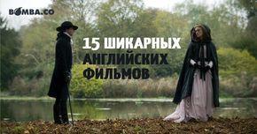 15 шикарных английских фильмов, которые помогут лучше понять британцев