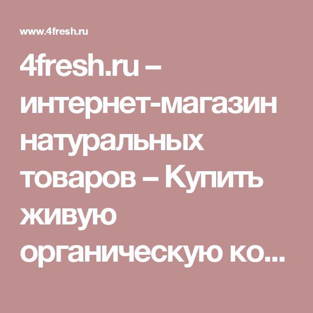 Купить органическую косметику в новосибирске купить kae косметика