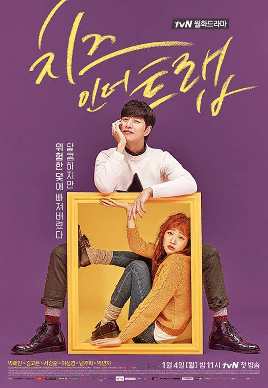 More of 'Cheese In The Trap' official posters released! | allkpop.com