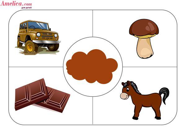 Дидактическая игра учим цвета с ребенком, игровое поле -коричневый цвет