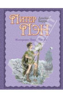 "Книга ""Питер Пэн"" - Джеймс Барри. Купить книгу, читать рецензии | Peter Pan | ISBN 978-5-699-68152-5 | Лабиринт"