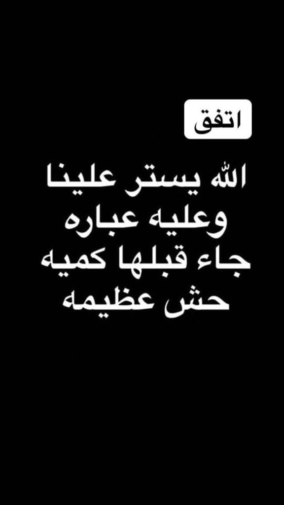 Pin By Edo On فعاليات ميمز Quotations Funny Quotes Arabic Quotes