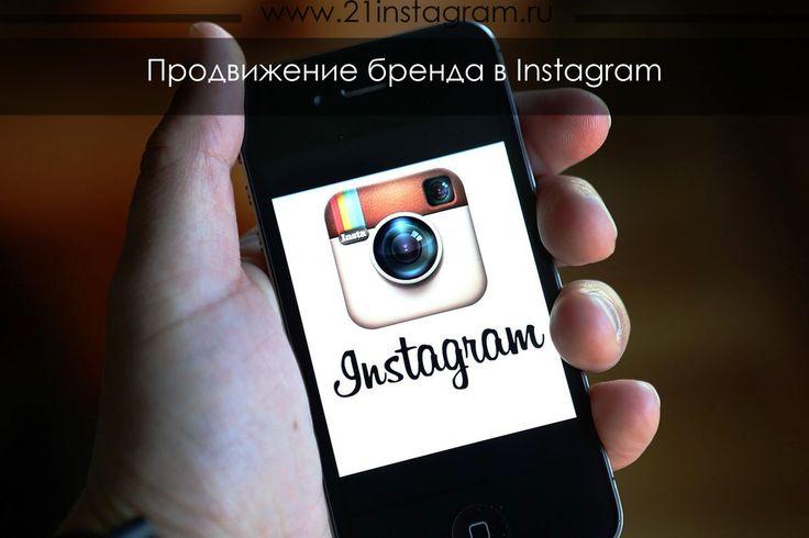 10+ советов по продвижению бренда в Instagram📈👍  Настройки аккаунта📌 1. Создайте бизнес-аккаунт в Instagram – это очень легко. 2. В качестве имени используйте название компании или бренда. Если оно занято, то выберите имя, которое максимально ассоциируется с брендом. 3. Заполните информацию профиля: загрузите красивую брендовую фотографию, добавьте короткую информацию о себе, разместите ссылку на веб-сайт компании. 4. Интегрируйте ваш аккаунт с Facebook. 5. Настройте автоматическую…