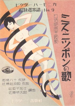 Poster for 'Song of Miss Nippon' (1930) by Japanese graphic designer & illustrator Saitō Kazō (1887-1955). Color lithograph, ink on paper. ty, pink tentacle. via salon