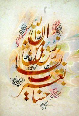 calligraphy gohar