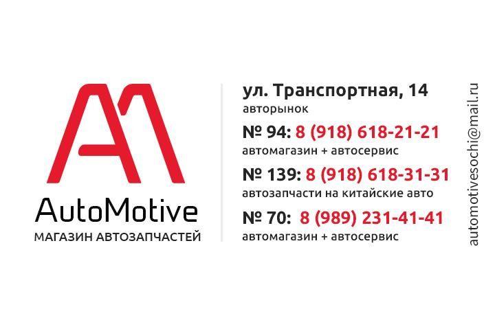 Визитка для компании AutoMotive (Сочи)