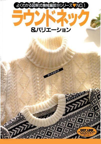 азиатский журнал машинное вязание