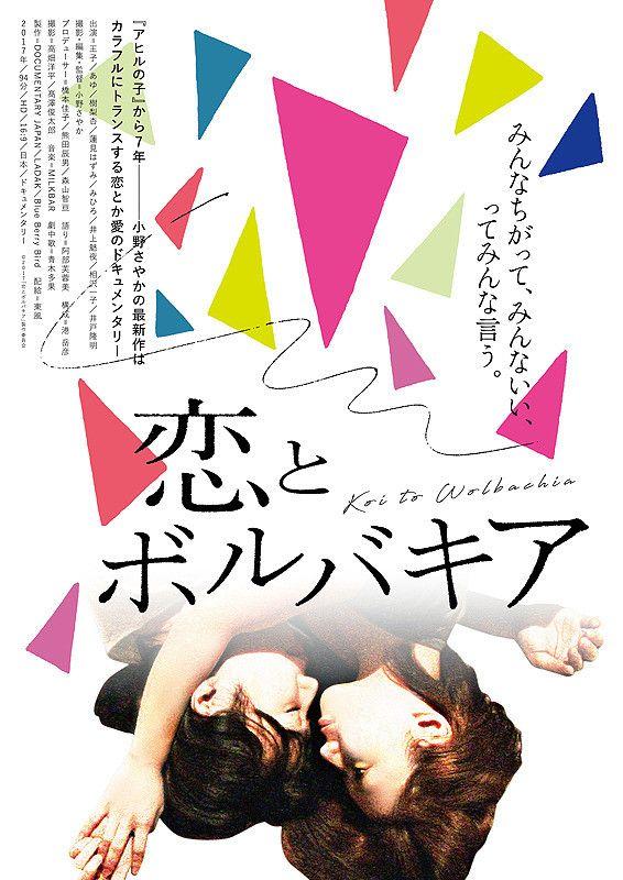 恋とボルバキア ポスター画像 映画 com ポスター 映画 デザイン