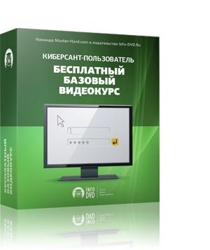 http://info-dvd.ru/bbm/go/itatjan/cmp/3200100 Киберсант-Пользователь: бесплатный базовый видеокурс 17 авторских видеоуроков общей продолжительностью более 5,5 часов по самым необходимым компьютерным программам. Этот курс даст Вам все необходимые базовые навыки и знания для максимально эффективного использования компьютера в работе, бизнесе и жизни.